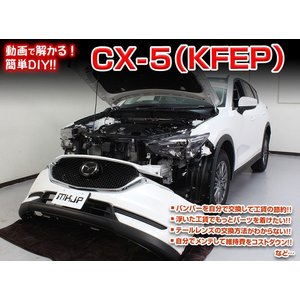 [MKJP]KFEP CX-5編 整備マニュアル DIY メンテナンスDVD|unionproduce