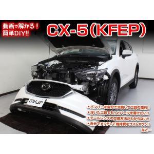 [MKJP]KF5P_KF2P CX-5編 整備マニュアル DIY メンテナンスDVD|unionproduce