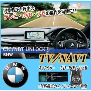 [CIC UNLOCK]BMW E87 LCI 1シリーズ(2008/09〜2013/02)用TVキャンセラー【代引き不可/車台番号連絡必須】|unionproduce
