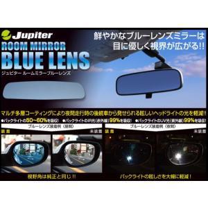 [Jupiter]P11# イスト用防眩ブルーレンズルームミラー|unionproduce