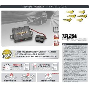 [SCIBORG]E26系 NV350キャラバン用車速連動オートドアロックシステム|unionproduce