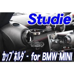 [Studie]F55 BMW MINI クーパーS_SD_D(5Dr)用カップホルダー<エアコン吹き出し口用ドリンクホルダー> unionproduce