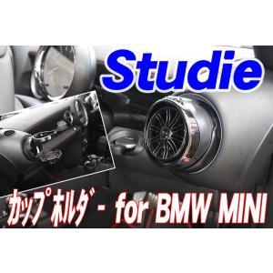 [スタディ]R55 ミニクーパー(S) クラブマン用カップホルダー<エアコン吹き出し口用ドリンクホルダー> unionproduce