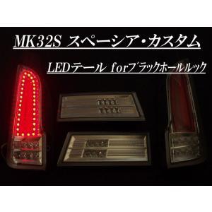[在庫処分]MK32S スペーシア用LEDテール(ブラックホールルック/クローム)