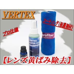 [VERTEX]ナノメタルライティングクリアセット(ヘッドライト黄ばみ除去&コーティング)