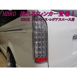 [MBRO]200系 ハイエース(クローム)用シューティングLEDテールランプ unionproduce