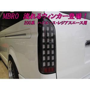 [MBRO]200系 ハイエース(フラットブラック)用シューティングLEDテールランプ unionproduce