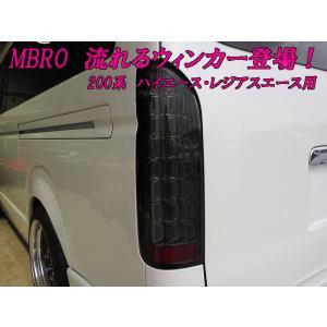 [MBRO]200系 ハイエース(クロームスモーク)用シューティングLEDテールランプ unionproduce