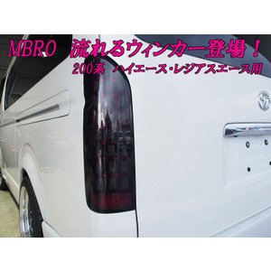 [MBRO]200系 ハイエース(インナーレッドスモーク)用シューティングLEDテールランプ unionproduce
