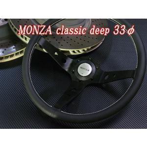 [MONZA]クラシックディープステアリング(33φ/レザー)|unionproduce