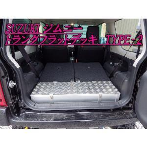 [アルミ製]JB43W ジムニーシエラ用トランクフラットデッキ タイプ2|unionproduce
