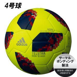 【種別】サッカーボール 【メーカー名】アディダス(adidas) 【サイズ】4号球 【特徴】・201...
