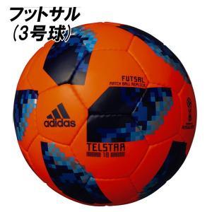 フットサルボール アディダス adidas テルスター18 フットサル ロシアワールドカップ試合球デザイン|unionspo