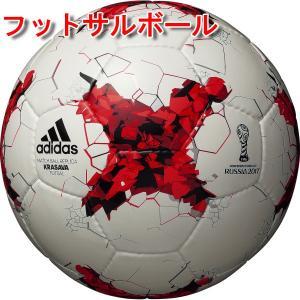 フットサルボール アディダス adidas クラサバ KRASAVA|unionspo