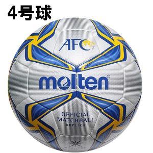 サッカーボール 4号球 モルテン molten AFC 試合球 レプリカ キッズ f4v5000-a
