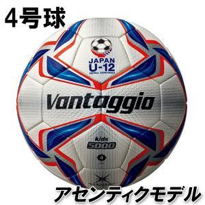 サッカーボール4号 モルテン molten ヴァンタッジオ 5000 キッズ|unionspo