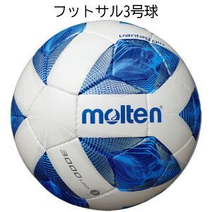 フットサルボール モルテン molten ヴァンタッジオ フットサル3000 3号球 f8a3000