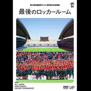 第94回 全国高校サッカー選手権大会 最後のロッカールーム|unionspo