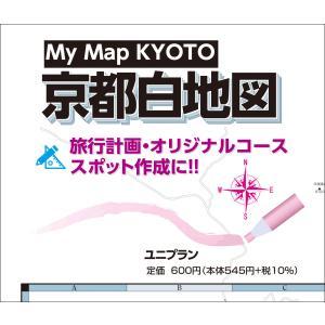 My Map KYOTO 京都白地図【京都観光・旅行計画・修学旅行の自主研修・事前学習・班別研修など...