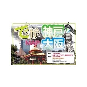 神戸・大阪の中心部をクローズアップした「でかMAP」!  充実の物件索引と欄外拡大図で、ますます見や...