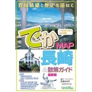 北はチンチン電車の終点「赤迫」から南はグラバー園・大浦国際墓地まで、長崎市内の主要な観光物件は隈なく...