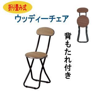 椅子 折りたたみ 背もたれ 折りたたみ椅子 おしゃれ 送料無料 パイプ椅子 PFC-M17 アンティ...