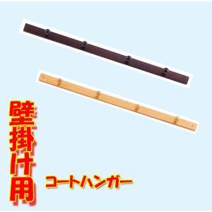 商品サイズ:850mm(幅)×60mm(奥行)×40mm(高さ)  材質:天然木  商品説明:壁に取...