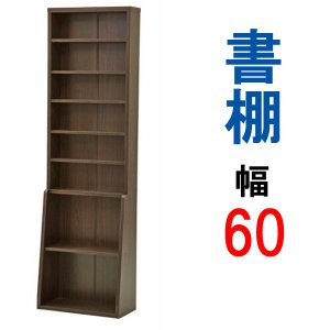 書棚 幅60