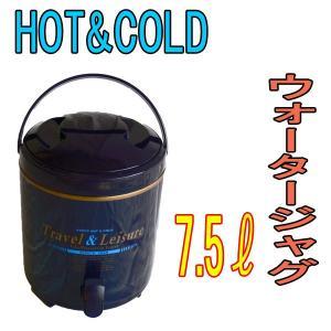 ウォータージャグ 7.5L 水筒 ジャグ ポット アウトドア...
