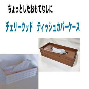 ティッシュケース 木製 おしゃれ 北欧 送料無料 ティッシュカバーケース 16-29 天然木|unit-f