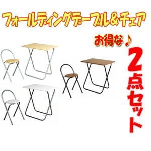 椅子 テーブル セット 背もたれ 折りたたみ おしゃれ 送料無料 TC-7050PV 机 デスク ミシン台 コンパクト パソコンデスク