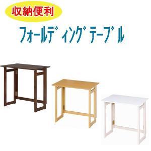 テーブル  机 折りたたみ ミラン おしゃれ 送料無料 デスク 木製 折り畳みテーブル パソコンデスク 展示台 台 コンパクト 省スペース オフィス 事務所 お店