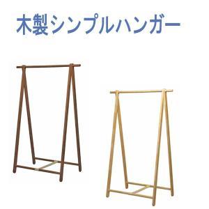 商品サイズ:990mm(幅)×555mm(奥行)×1475mm(高さ)  材質: 天然木 布   商...