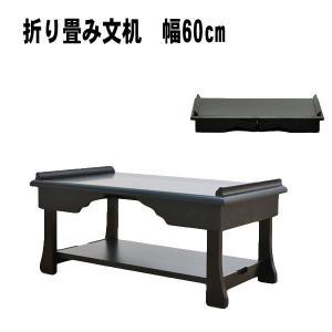 文机 アンティーク 机 FLD-60 送料無料 写経 ペン字 折り畳み式 コンパクト テーブル ちゃぶ台 折り畳みテーブル 机 座机の写真