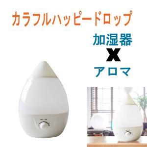 加湿器 アロマ おしゃれ 超音波式 アロマディフューザー LED ライト インテリア 卓上 |unit-f