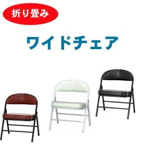 椅子 折りたたみ コンパクト 背もたれ おしゃれ 送料無料 折り畳みワイドチェア 低めのイス 椅子 ...