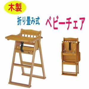 木製折り畳み式ベビーチェア CHC-480 子供椅子 ベビー...