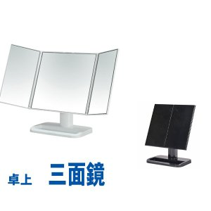 卓上ミラー 三面鏡 おしゃれ 白 かわいい 女優ミラー コンパクト|unit-f