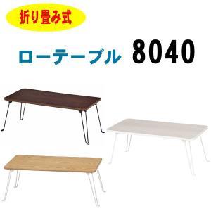 テーブル 折りたたみ ローテーブル 8040 おしゃれ センターテーブル テレワーク 送料無料 座卓...