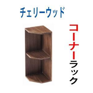 オープンラック 収納 棚 木製 おしゃれ ラック 北欧 コーナーラック 送料無料 16-68 完成品 シェルフ|unit-f