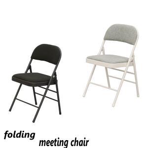 折りたたみ椅子 おしゃれ 背もたれ 折りたたみチェア 椅子 会議椅子 ミーティングチェア テレワーク...
