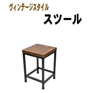 スツール 椅子 北欧 ヴィンテージ チェア おしゃれ 玄関 安い 台 サイドテーブル 花台 ABX-...