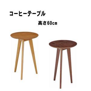 サイドテーブル 丸型 北欧 高さ60cm おしゃれ テレワーク ベッド ナイトテーブル コーヒーテー...