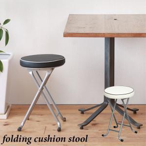 椅子 折りたたみ スツール 丸椅子 軽量 FH-01 クッション ブラウン ホワイト おしゃれ コン...