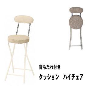 ハイチェア 背もたれ付き カウンターチェア 折りたたみ おしゃれ 座面高60cm クッション 椅子 ...