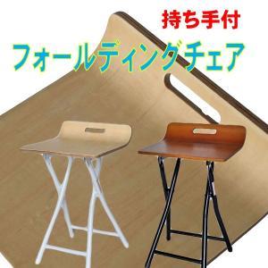 椅子 折りたたみ おしゃれ コンパクト 木製 来客 折りたたみ椅子 プライフォールディングチェア P...