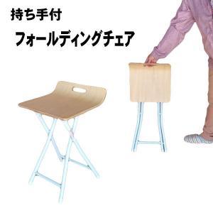 折りたたみ椅子 木製 コンパクト おしゃれ 軽量 小型 数量限定 お買い得 PFC-PY05 椅子 ...