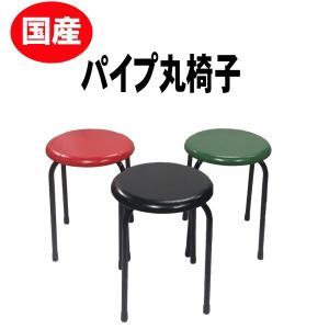 丸椅子 パイプ 日本製 パイプ椅子 スツール 椅子 イス オフィス用 チェア スタッキングスツール ...