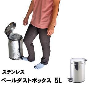 ゴミ箱 おしゃれ 蓋付き ステンレス 5リットル ミニ おしゃれ 小さい ペダル式 リビング キッチン 丸型 おしゃれなゴミ箱 ダストボックス|unit-f