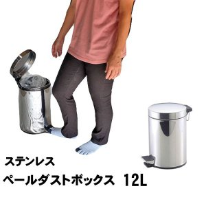 ゴミ箱 おしゃれ 蓋付き ステンレス 12リットル ミニ おしゃれ 小さい ペダル式 リビング キッチン 丸型 おしゃれなゴミ箱 ダストボックス|unit-f